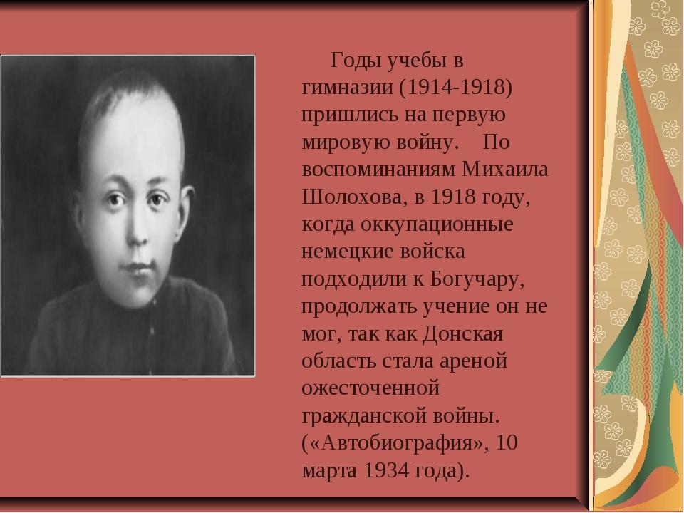 Годы учебы в гимназии (1914-1918) пришлись на первую мировую войну. По воспо...