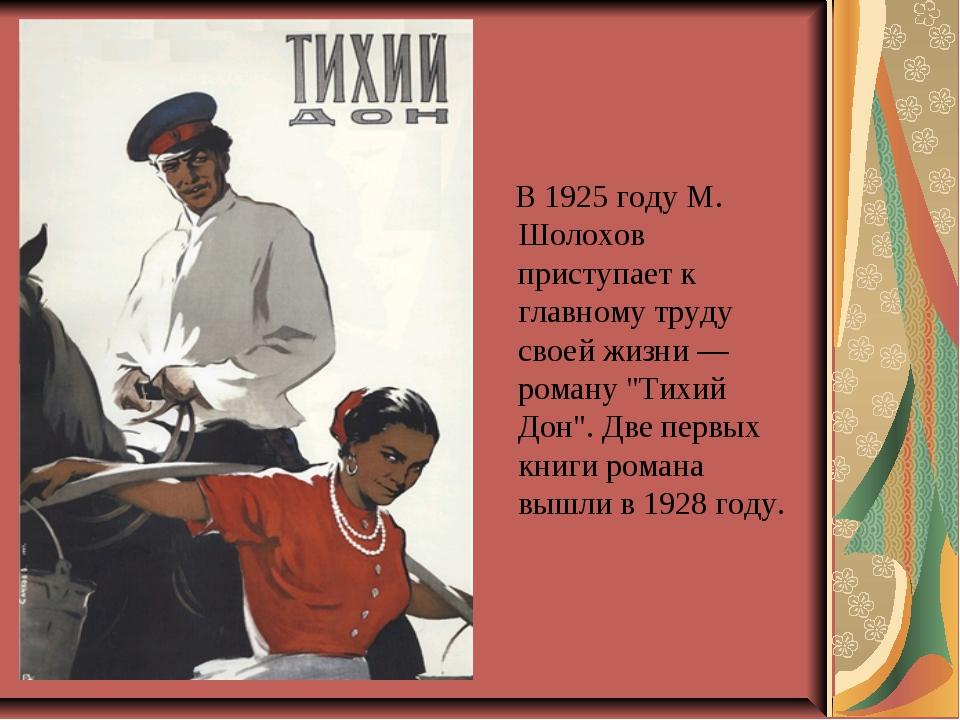 """В 1925 году М. Шолохов приступает к главному труду своей жизни — роману """"Тих..."""