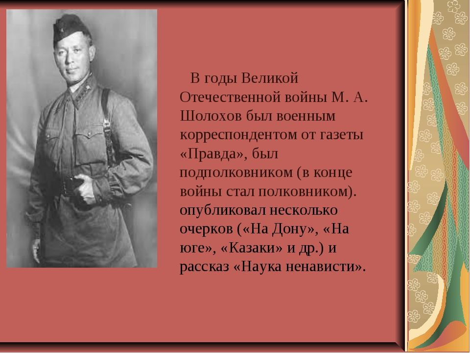 В годы Великой Отечественной войны М. А. Шолохов был военным корреспондентом...