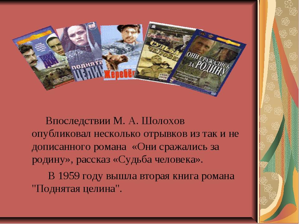 Впоследствии М.А.Шолохов опубликовал несколько отрывков из так и не дописа...