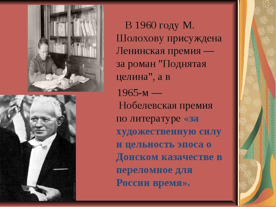 """В 1960 году М. Шолохову присуждена Ленинская премия — за роман """"Поднятая цел..."""