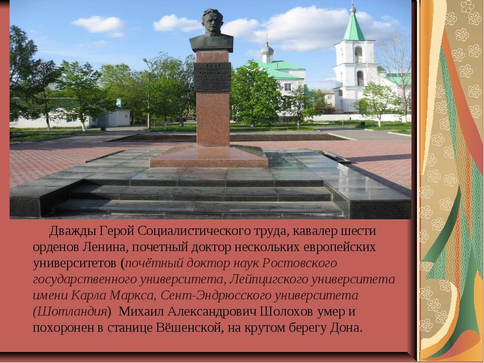 Дважды Герой Социалистического труда, кавалер шести орденов Ленина, почетный...