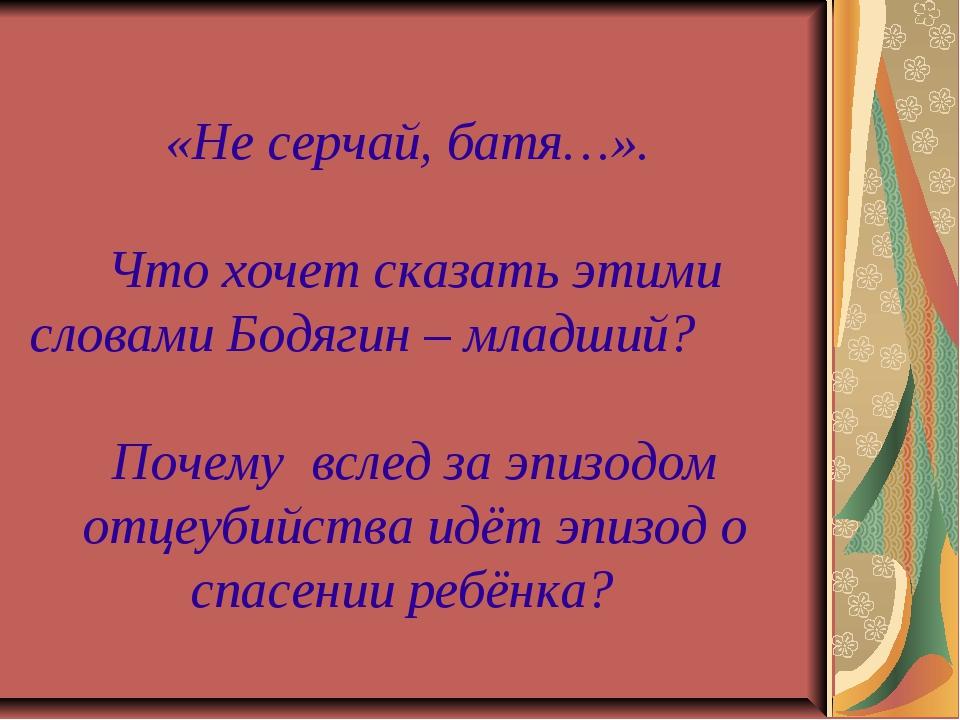 «Не серчай, батя…». Что хочет сказать этими словами Бодягин – младший? Почему...