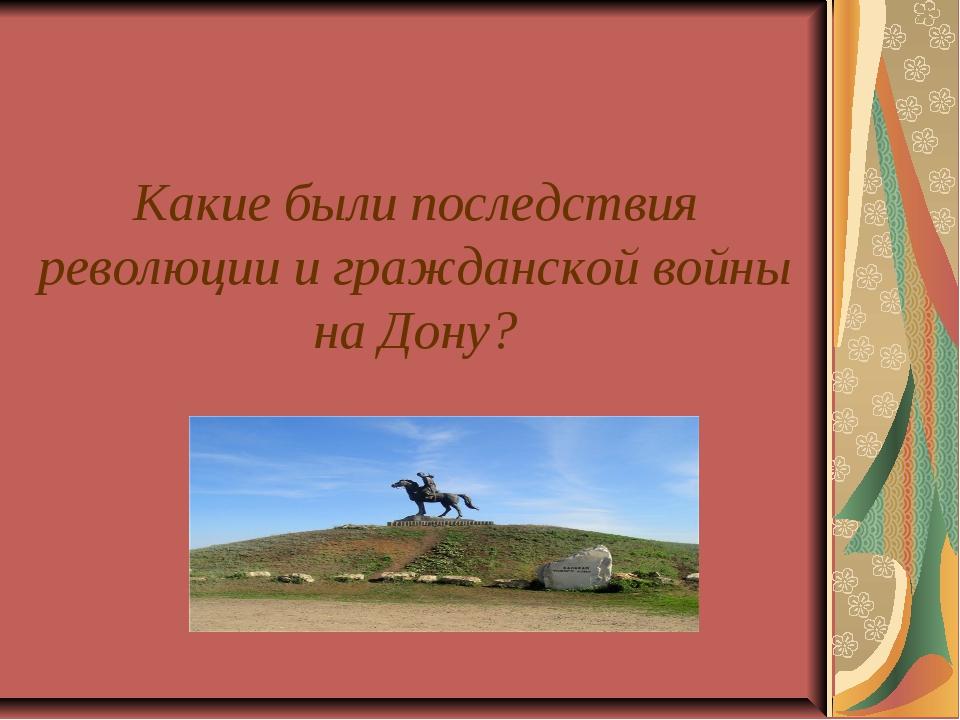 Какие были последствия революции и гражданской войны на Дону?
