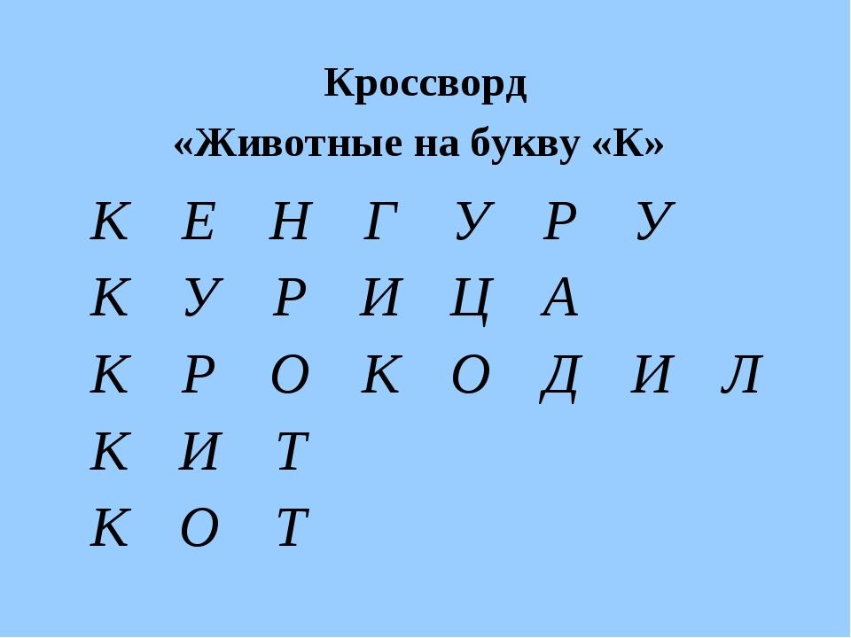 Кроссворд «Животные на букву «К» КЕНГУРУ КУРИЦА КРОКОДИЛ...