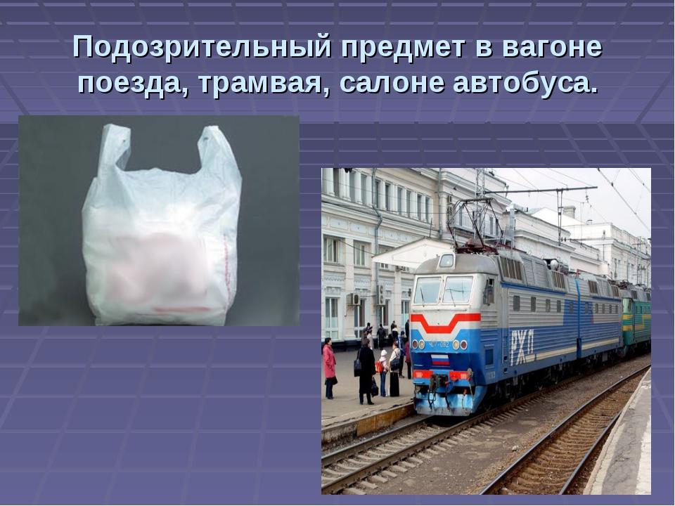 Подозрительный предмет в вагоне поезда, трамвая, салоне автобуса.