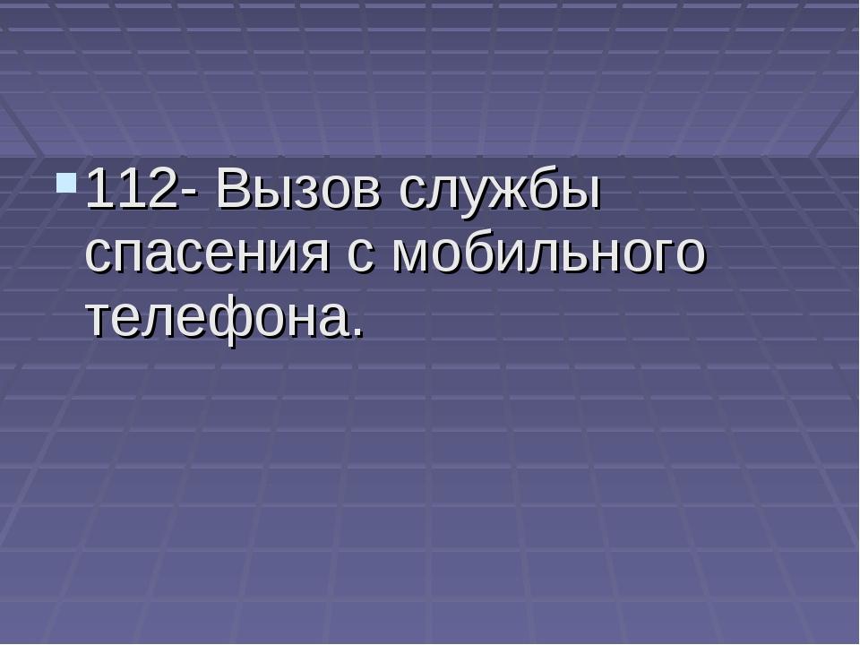 112- Вызов службы спасения с мобильного телефона.