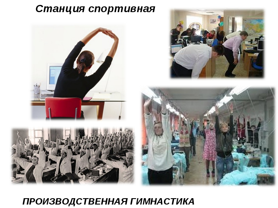 Станция спортивная ПРОИЗВОДСТВЕННАЯ ГИМНАСТИКА