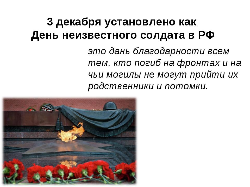 3 декабря установлено как День неизвестного солдата в РФ это дань благодарнос...