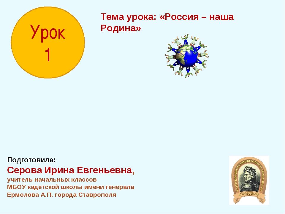Урок 1 Подготовила: Серова Ирина Евгеньевна, учитель начальных классов МБОУ к...