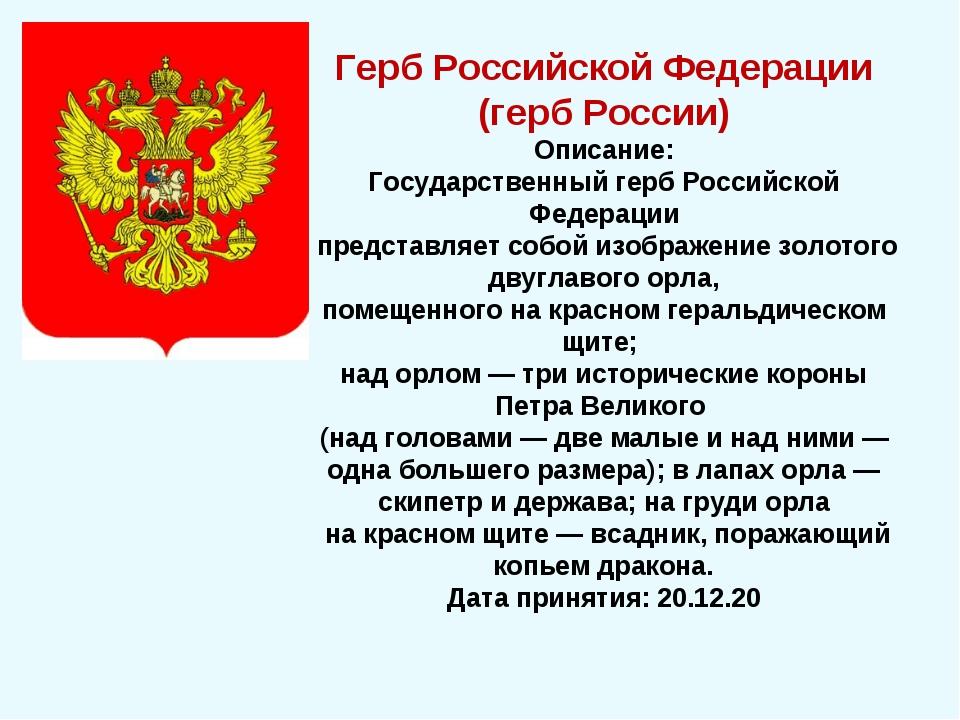 Герб Российской Федерации (герб России) Описание: Государственный герб Россий...