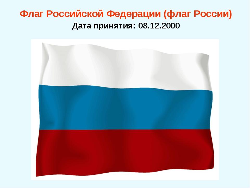 Флаг Российской Федерации (флаг России) Дата принятия: 08.12.2000