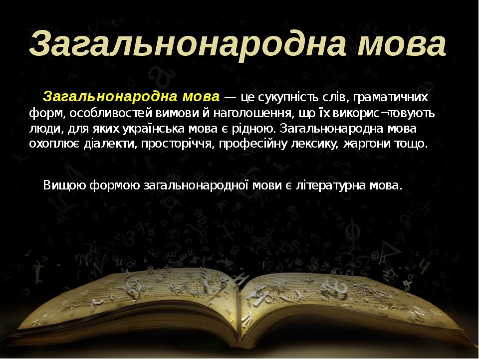 Загальнонародна мова Загальнонародна мова — це сукупність слів, граматичних ф...