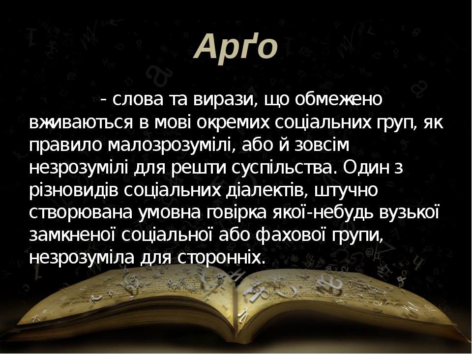 Арґо арґо́- слова та вирази, що обмежено вживаються в мові окремих соціальних...