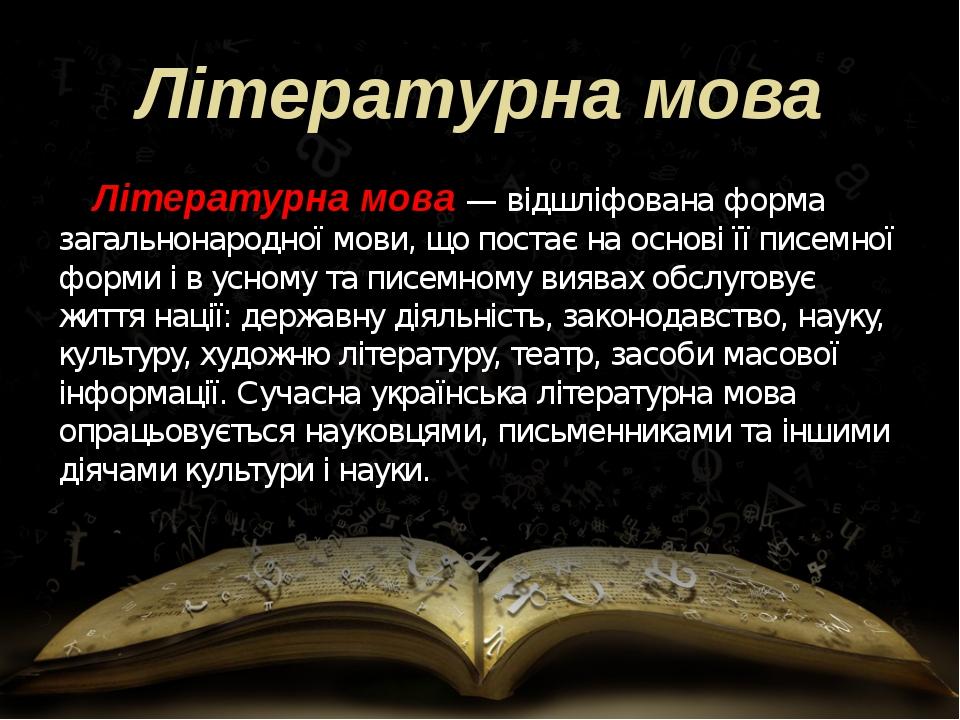 Літературна мова Літературна мова — відшліфована форма загальнонародної мови...