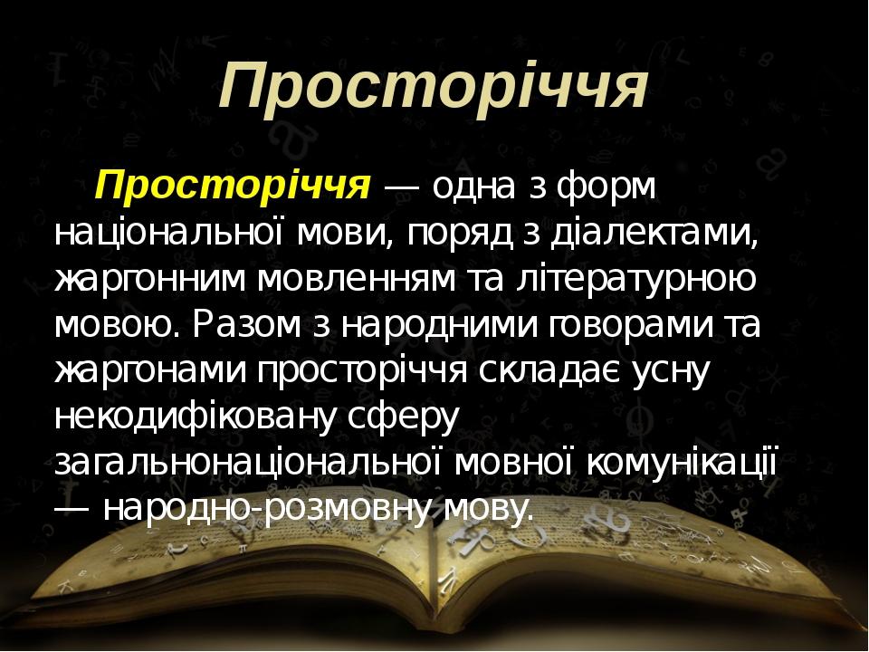 Просторіччя Просторіччя — одна з форм національної мови, поряд з діалектами,...