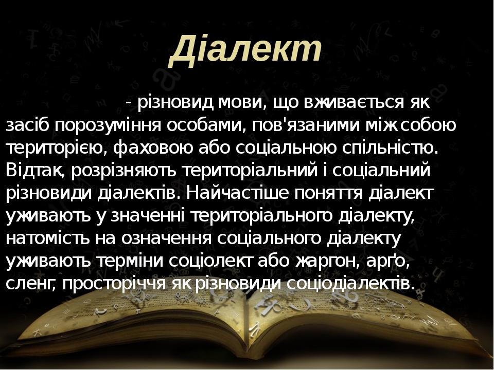Діалект Діале́кт - різновид мови, що вживається як засіб порозуміння особами...