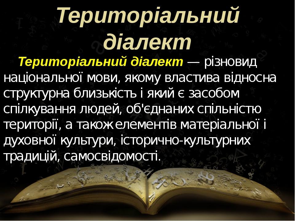 Територіальний діалект Територіальний діалект — різновид національної мови,...