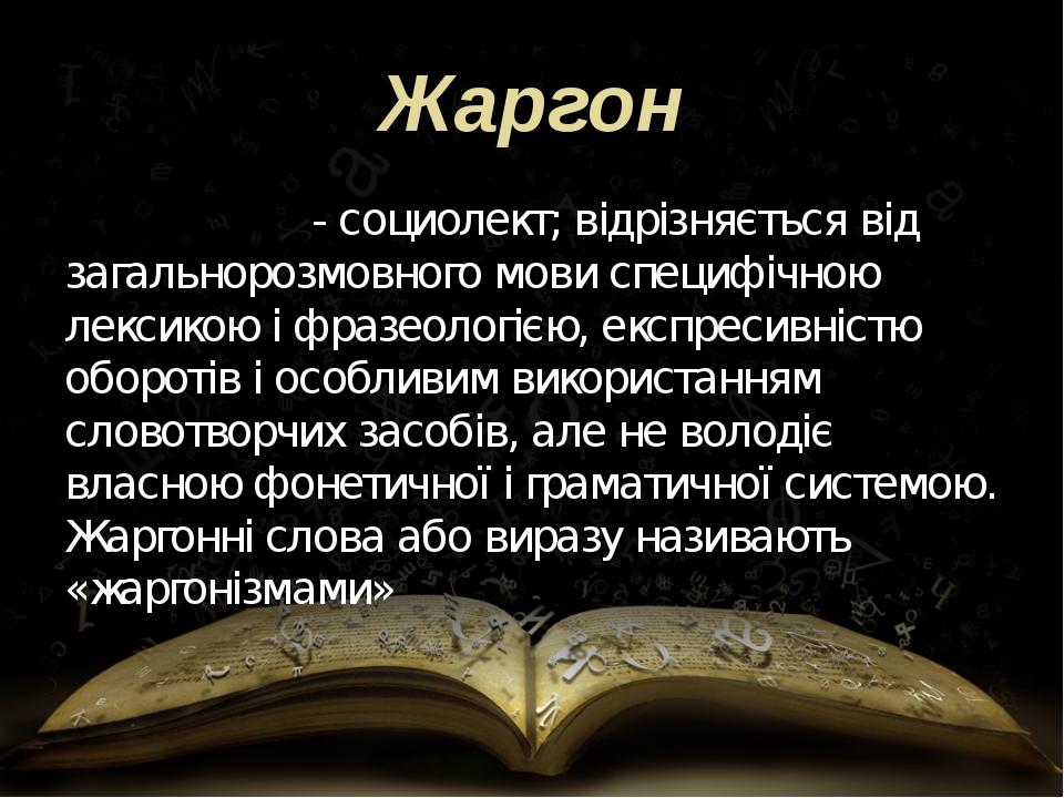 Жаргон Жарго́н - социолект; відрізняється від загальнорозмовного мови специф...