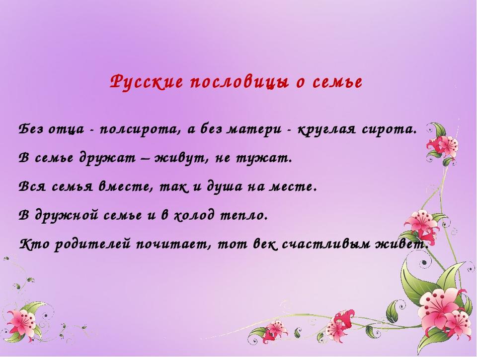 Русские пословицы о семье Без отца - полсирота, а без матери - круглая сирота...