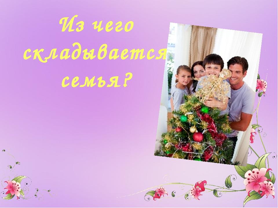Из чего складывается семья?