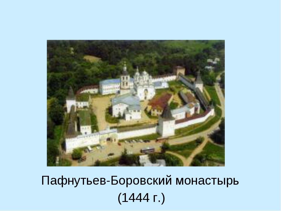 Пафнутьев-Боровский монастырь (1444 г.)