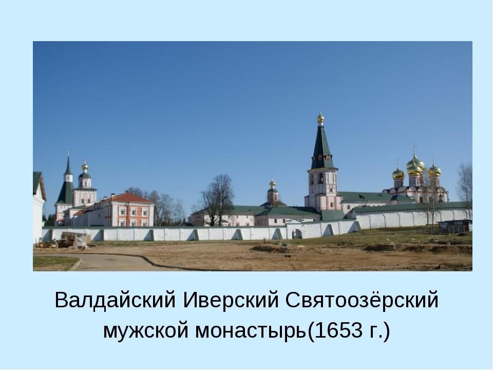 Валдайский Иверский Святоозёрский мужской монастырь(1653 г.)