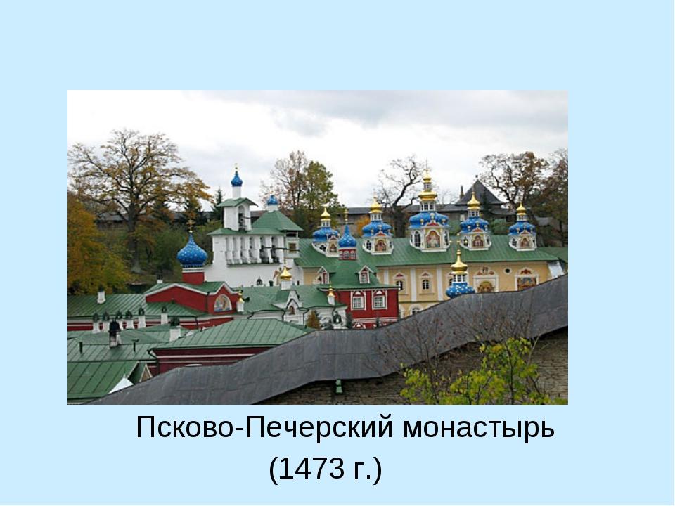 Псково-Печерский монастырь (1473 г.)