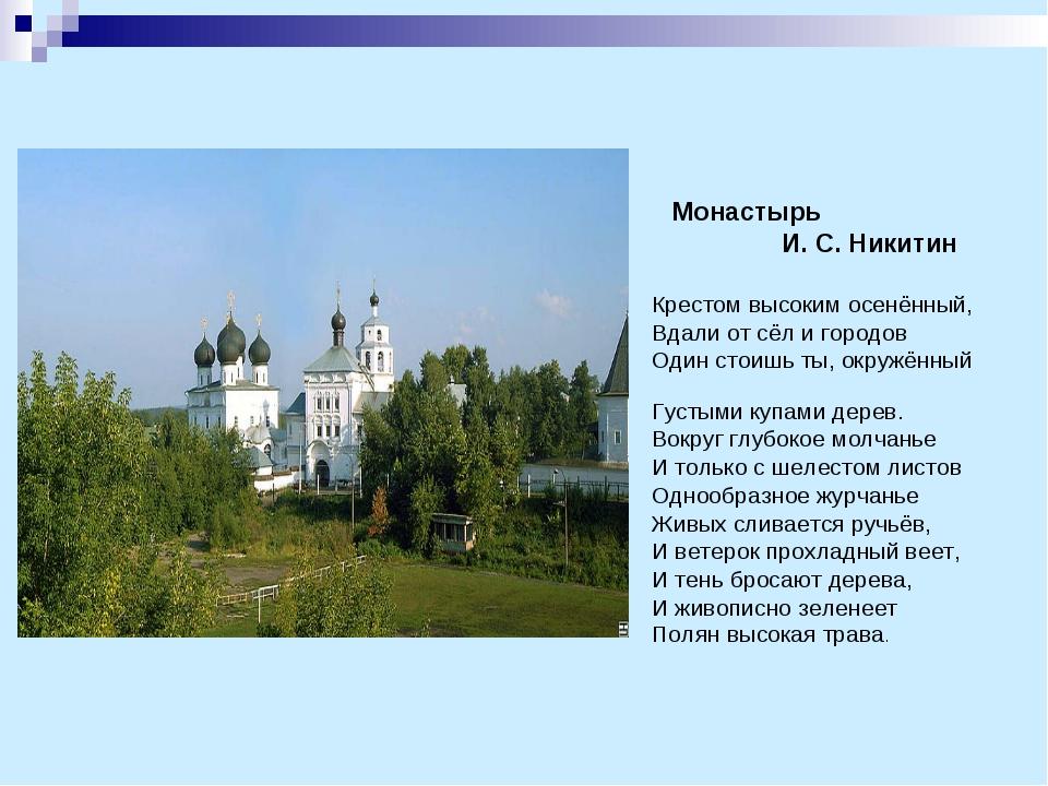 Монастырь И. С. Никитин Крестом высоким осенённый, Вдали от сёл и городов Од...