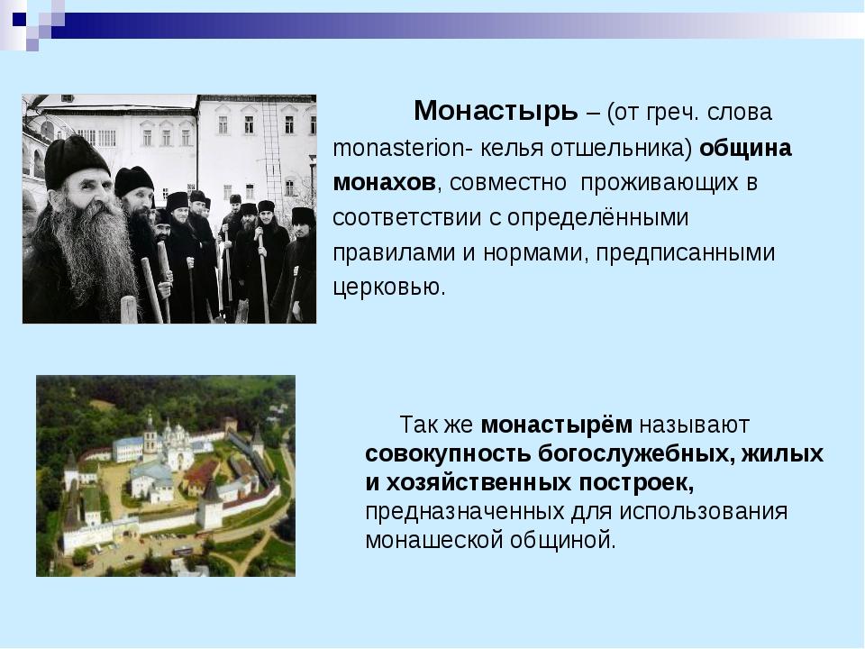 Монастырь – (от греч. слова monasterion- келья отшельника) община монахов, с...