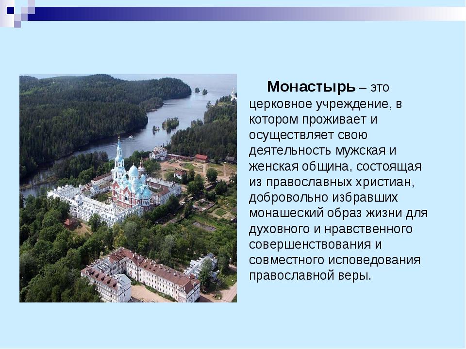 Монастырь – это церковное учреждение, в котором проживает и осуществляет сво...