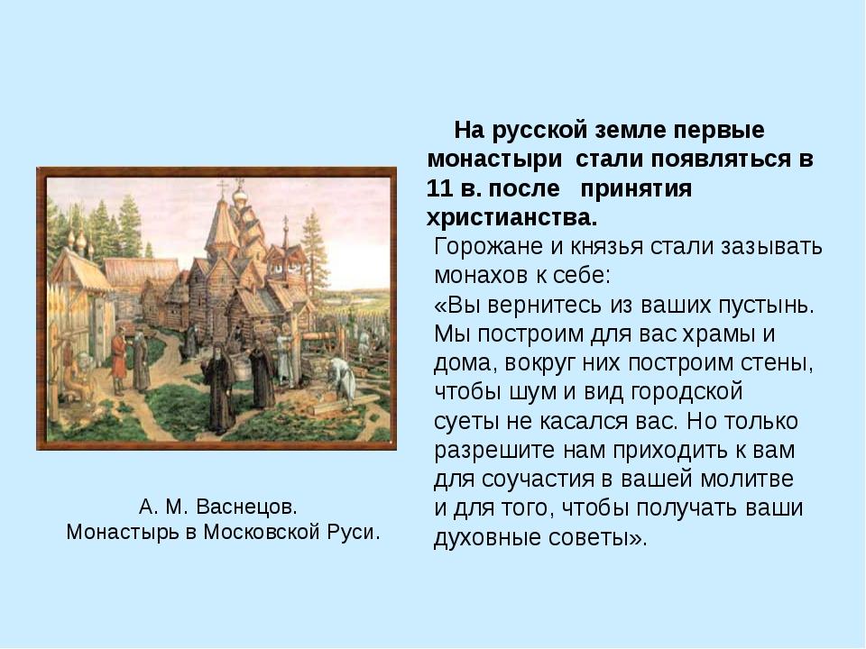 На русской земле первые монастыри стали появляться в 11 в. после принятия хр...