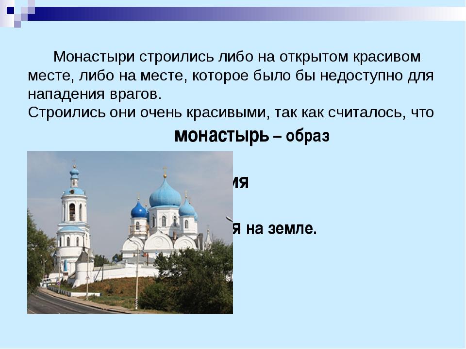 Монастыри строились либо на открытом красивом месте, либо на месте, которое...