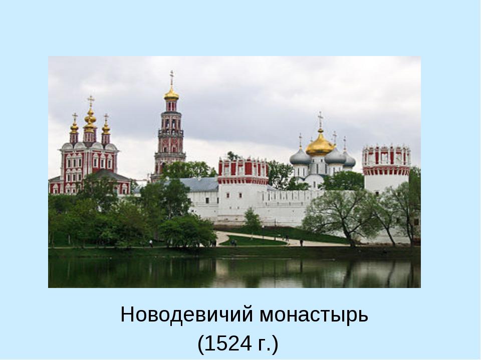 Новодевичий монастырь (1524 г.)