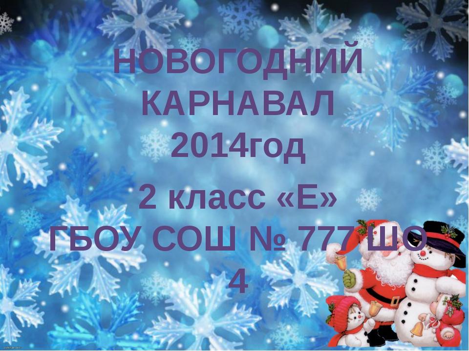 НОВОГОДНИЙ КАРНАВАЛ 2014год 2 класс «Е» ГБОУ СОШ № 777 ШО 4