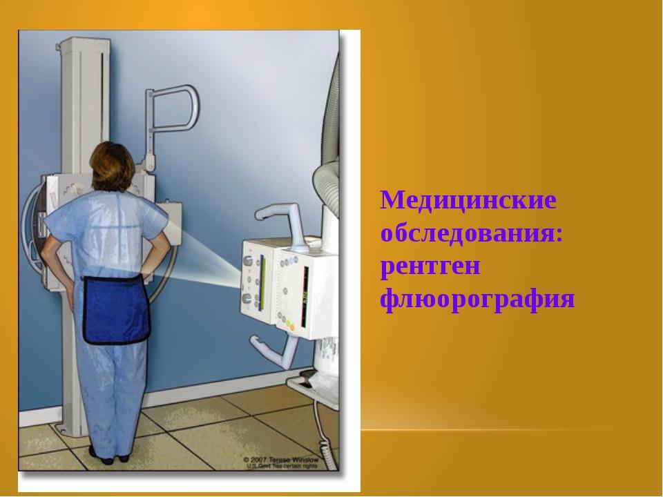 Медицинские обследования: рентген флюорография