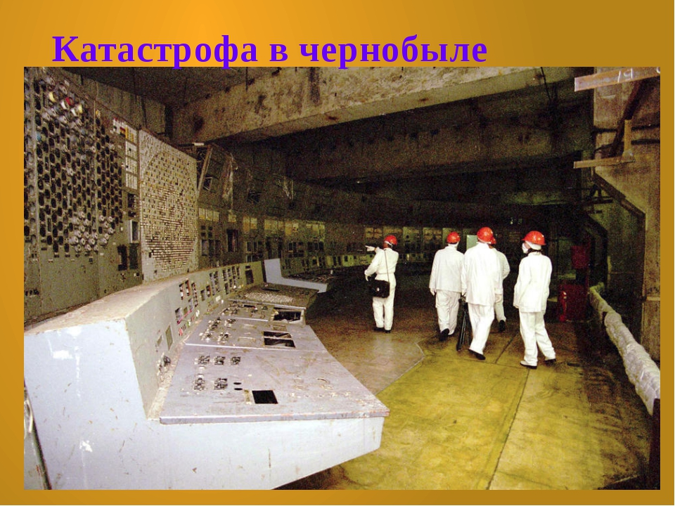Катастрофа в чернобыле