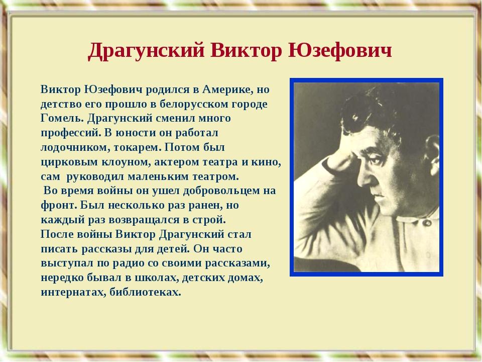 Драгунский Виктор Юзефович Виктор Юзефович родился в Америке, но детство его...