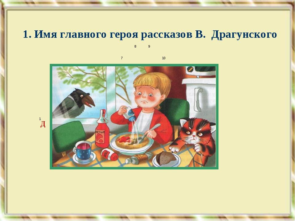 1. Имя главного героя рассказов В. Драгунского 1 2 4  89 710...