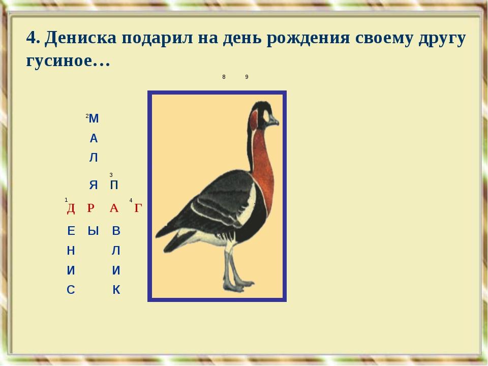 4. Дениска подарил на день рождения своему другу гусиное… 1 2 4  89...