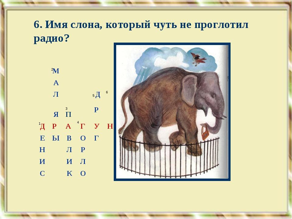 1 2 4 6. Имя слона, который чуть не проглотил радио?  89 710 М...