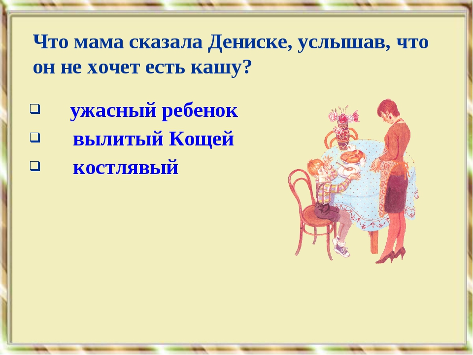 ужасный ребенок вылитый Кощей костлявый Что мама сказала Дениске, услышав, ч...