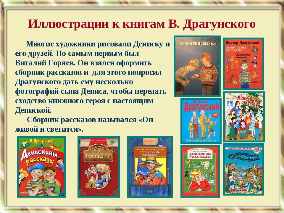 Иллюстрации к книгам В. Драгунского Многие художники рисовали Дениску и его д...