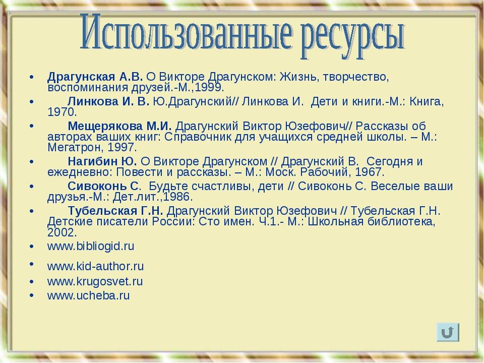 Драгунская А.В. О Викторе Драгунском: Жизнь, творчество, воспоминания друзей....
