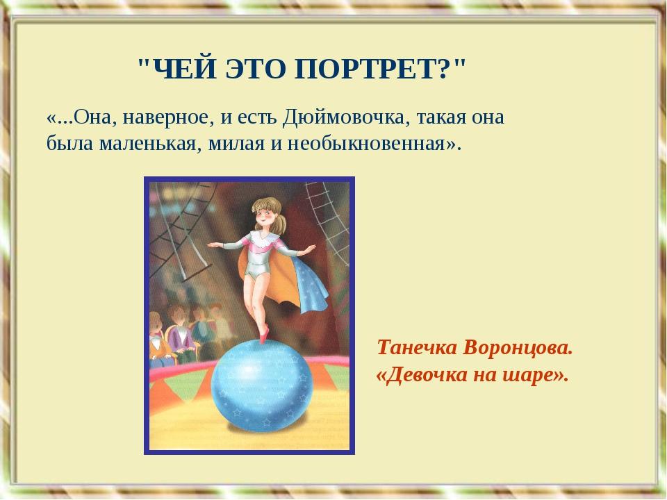"""""""ЧЕЙ ЭТО ПОРТРЕТ?"""" Танечка Воронцова. «Девочка на шаре». «...Она, наверное, и..."""