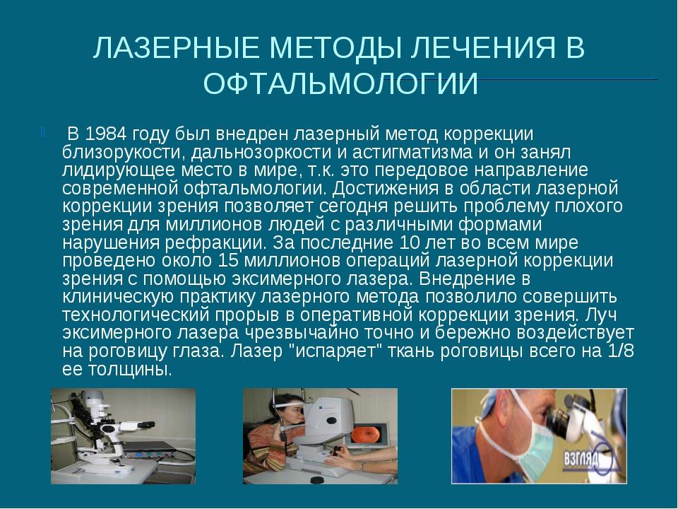 ЛАЗЕРНЫЕ МЕТОДЫ ЛЕЧЕНИЯ В ОФТАЛЬМОЛОГИИ В 1984 году был внедрен лазерный мето...