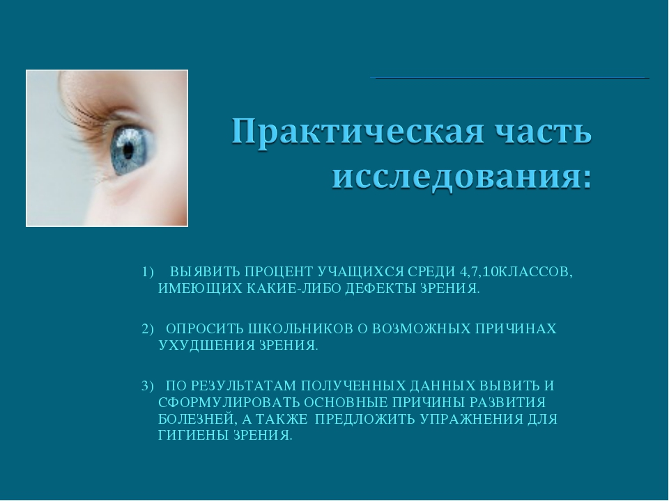 1) ВЫЯВИТЬ ПРОЦЕНТ УЧАЩИХСЯ СРЕДИ 4,7,10КЛАССОВ, ИМЕЮЩИХ КАКИЕ-ЛИБО ДЕФЕКТЫ...