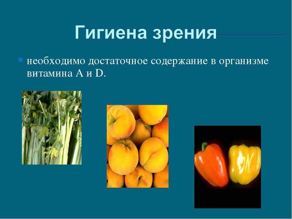 необходимо достаточное содержание в организме витамина А и D.