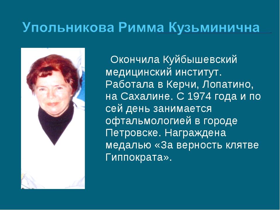 Окончила Куйбышевский медицинский институт. Работала в Керчи, Лопатино, на С...