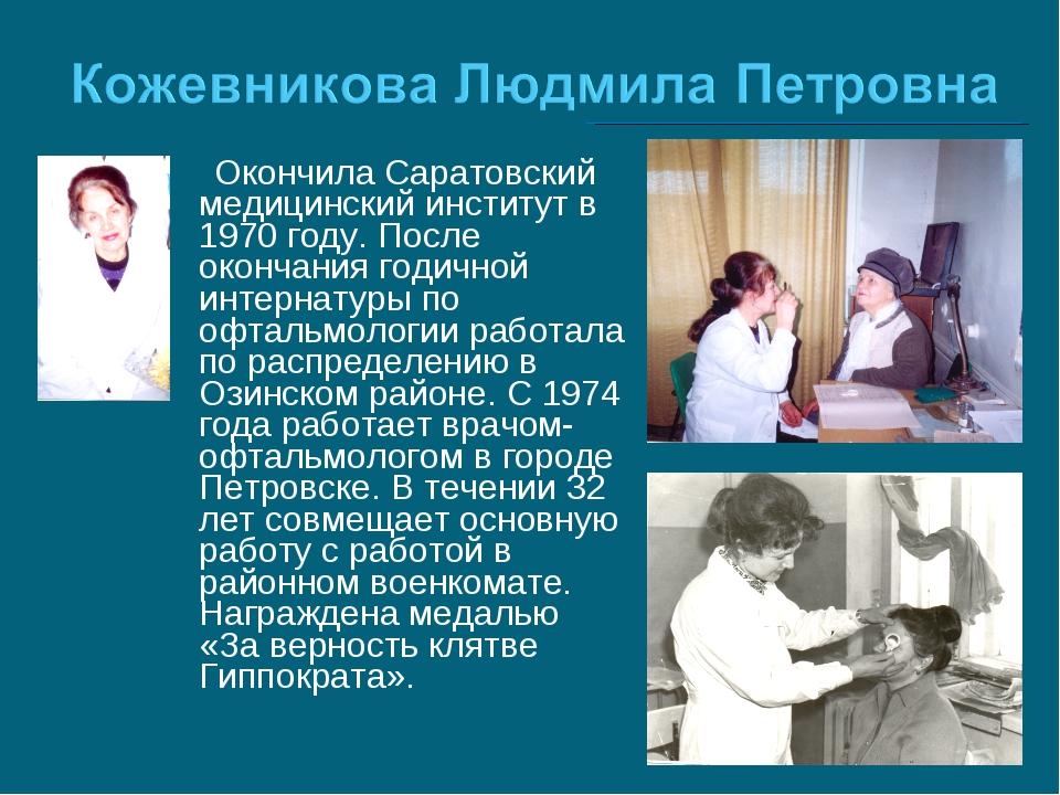Окончила Саратовский медицинский институт в 1970 году. После окончания годич...